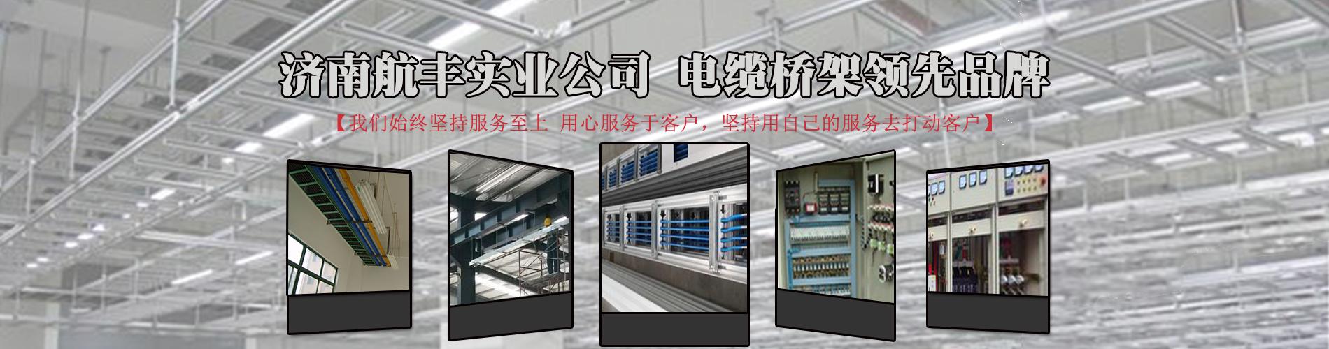 济南电缆桥架价格