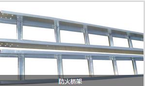 山东电缆桥架批发